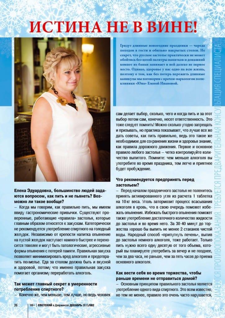 Журнал Светский, декабрь 2015 г.