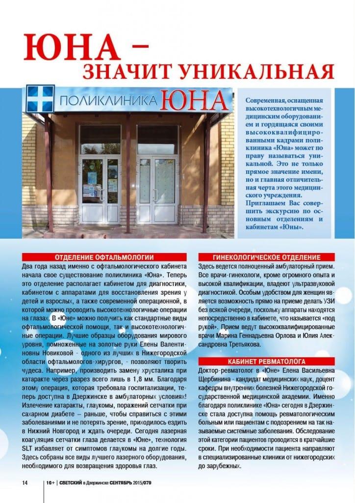 Журнал Светский, сентябрь 2015 г.