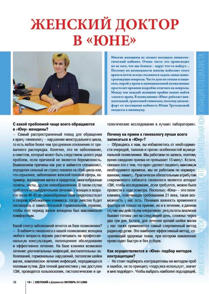 Журнал Светский, октябрь 2015 г