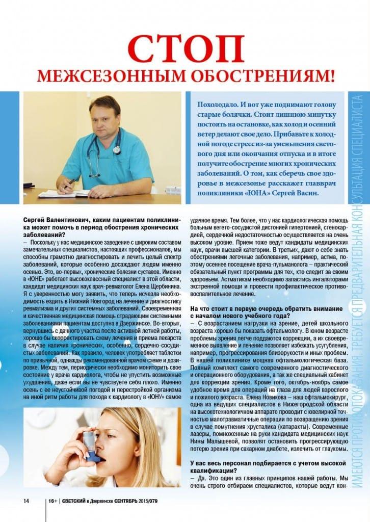 Светский в Дзержинске, сентябрь 2015