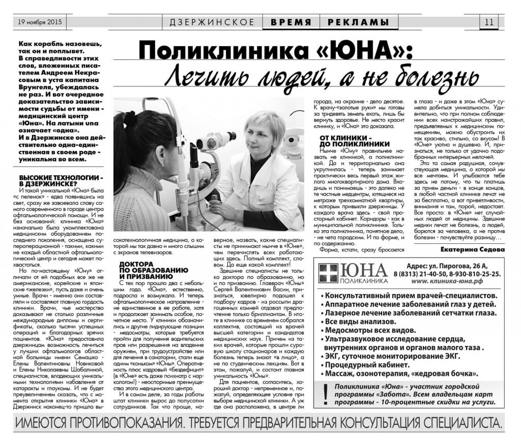 Дзержинское время, 19 ноября 2015 г