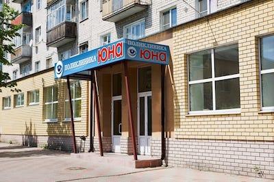 Многопрофильная медицинская клиника Юна